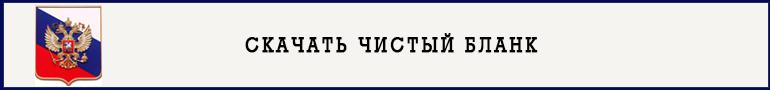 Заявление на вид на жительство в России