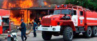 Пожарный кто это такой