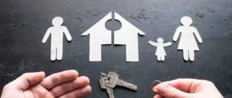 Право ребенка на жилье после развода родителей
