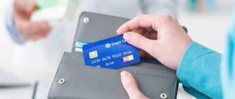кредитная карта что такое