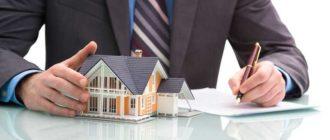 правила наследование недвижимости
