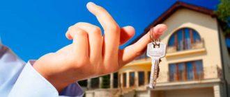 Советы при покупке недвижимости
